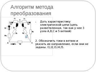 Алгоритм метода преобразования Дать характеристику электрической цепи (цепь р