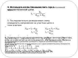 5. Последовательно разворачивая схему определить напряжение на участках цепи