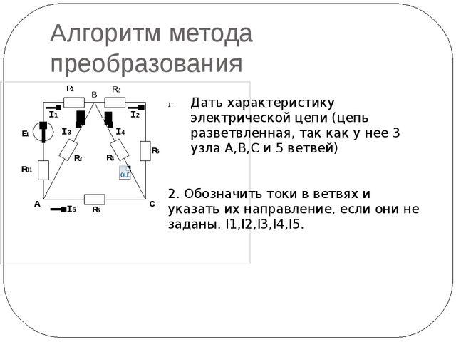 Алгоритм метода преобразования Дать характеристику электрической цепи (цепь р...