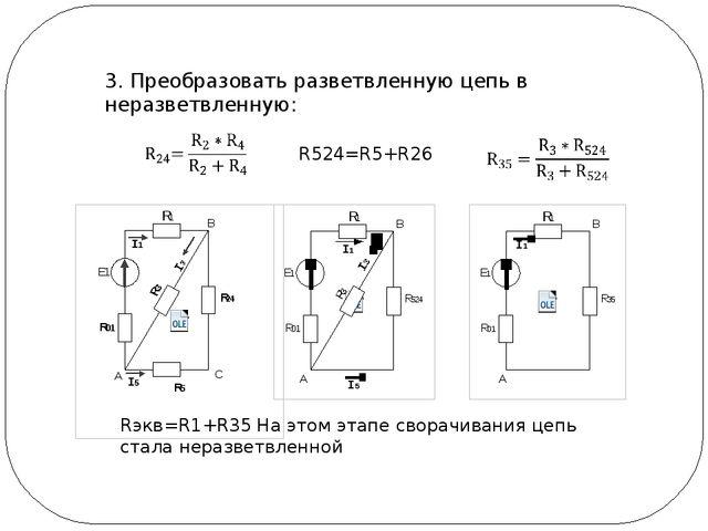 R524=R5+R26 Rэкв=R1+R35 На этом этапе сворачивания цепь стала неразветвленно...