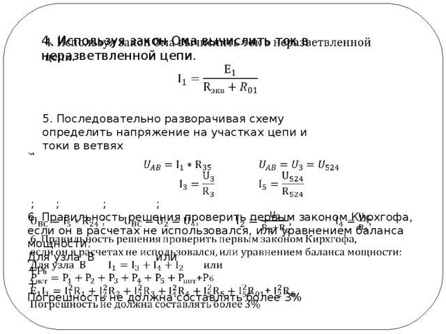 5. Последовательно разворачивая схему определить напряжение на участках цепи...