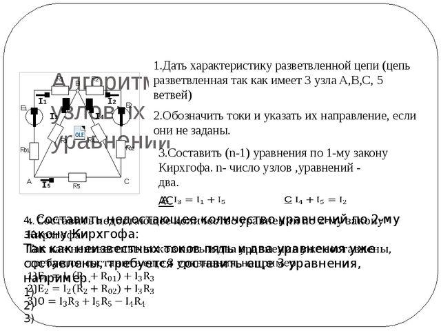 Алгоритм расчета методом узловых и контурных уравнений 1.Дать характеристик...