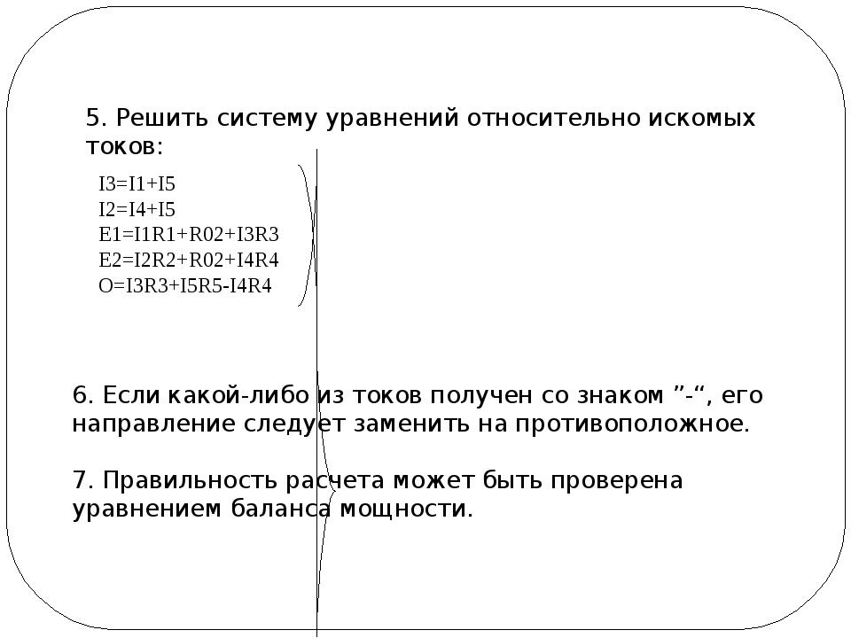 5. Решить систему уравнений относительно искомых токов: 6. Если какой-либо из...