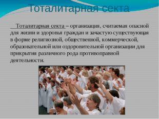 Тоталитарная секта Тоталитарная секта – организация, считаемая опасной для жи