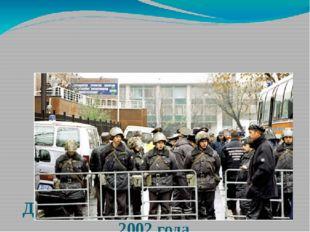 """Террористический акт на Дубровке (""""Норд-Ост"""") в октябре 2002 года"""