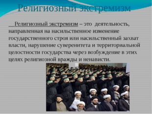 Религиозный экстремизм Религиозный экстремизм – это деятельность, направленна