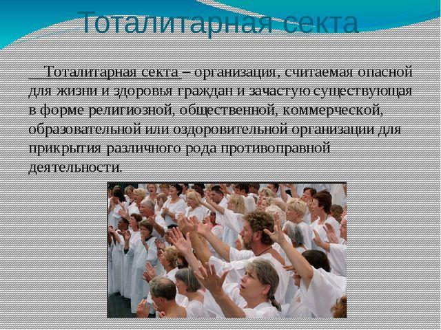 Тоталитарная секта Тоталитарная секта – организация, считаемая опасной для жи...