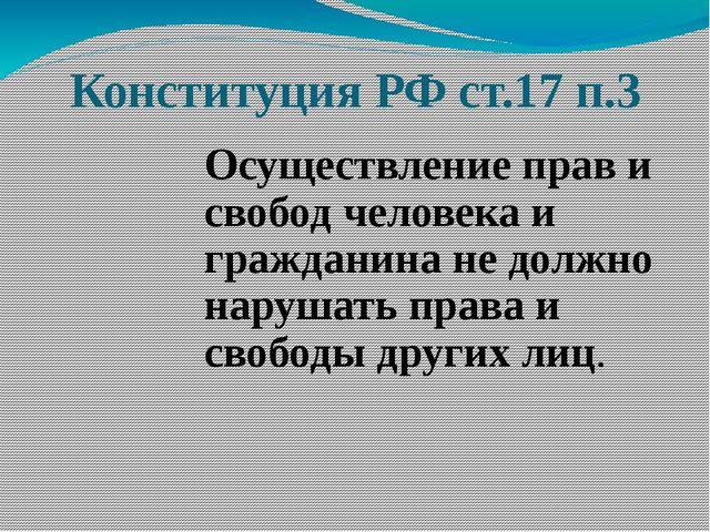 Конституция РФ ст.17 п.3 Осуществление прав и свобод человека и гражданина не...