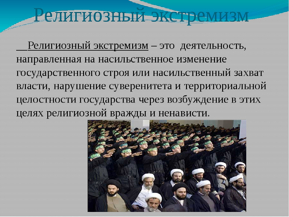 Религиозный экстремизм Религиозный экстремизм – это деятельность, направленна...