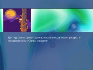 Для подготовки презентации использовались интернет-ресурсы и материалы сайта