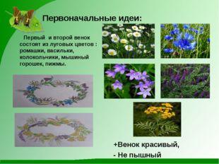 Первоначальные идеи: Первый и второй венок состоят из луговых цветов : ромаш