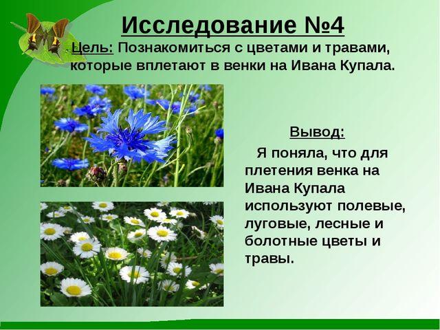 Исследование №4 Цель: Познакомиться с цветами и травами, которые вплетают в в...