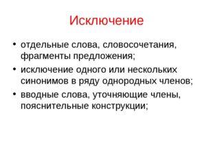 Исключение отдельные слова, словосочетания, фрагменты предложения; исключение