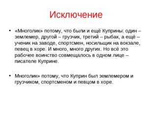 Исключение «Многолик» потому, что были и ещё Куприны: один – землемер, другой