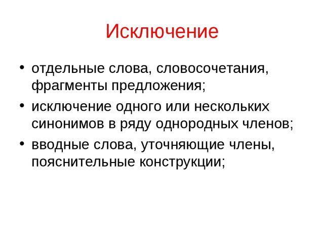 Исключение отдельные слова, словосочетания, фрагменты предложения; исключение...