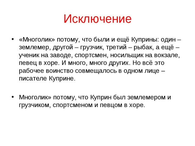 Исключение «Многолик» потому, что были и ещё Куприны: один – землемер, другой...