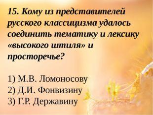 15. Кому из представителей русского классицизма удалось соединить тематику и