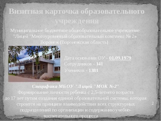 Визитная карточка образовательного учреждения Дата основания ОУ - 01.09.1979...
