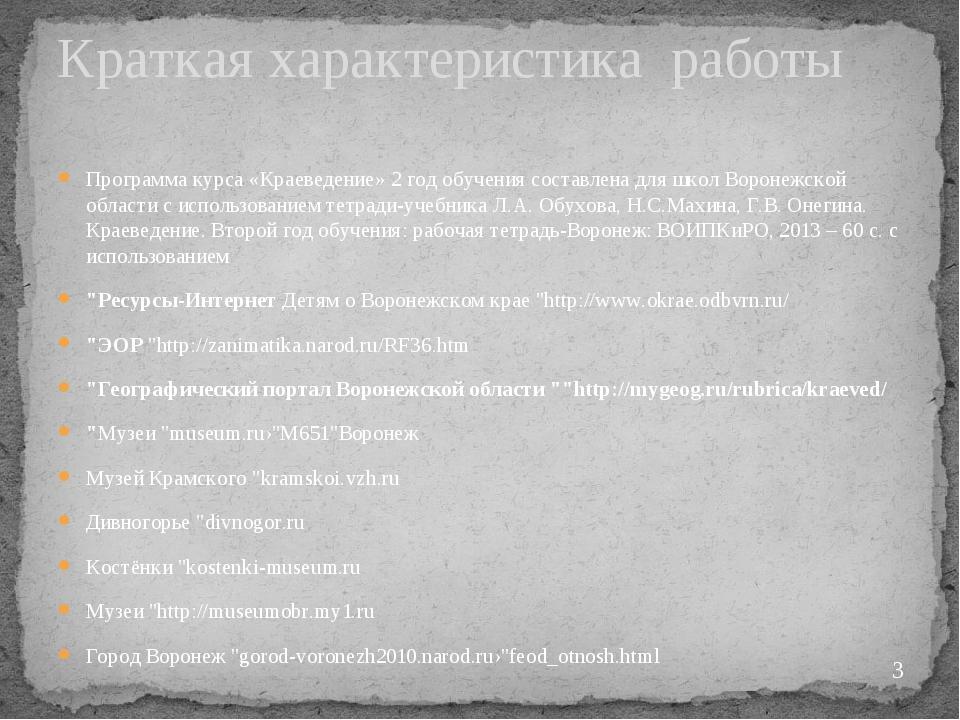 Программа курса «Краеведение» 2 год обучения составлена для школ Воронежской...
