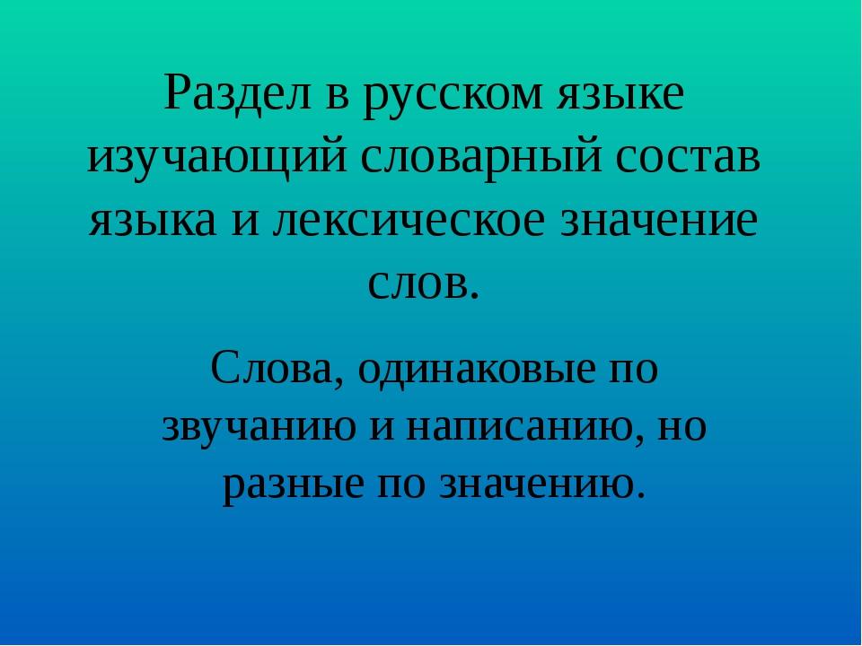 Раздел в русском языке изучающий словарный состав языка и лексическое значени...