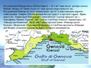 Итальянская Ривьера (итал. Riviera ligure) — бұл жіңіщке жолақ ретінде созыла