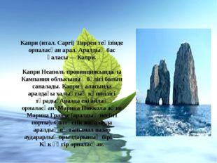 Капри (итал. Capri) Тиррен теңізінде орналасқан арал. Аралдың бас қаласы — Ка