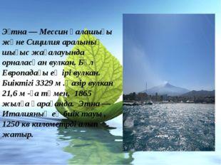 Э́тна — Мессин қалашығы және Сицилия аралының шығыс жағалауында орналасқан ву
