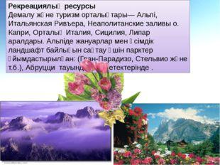 Рекреациялық ресурсы Демалу және туризм орталықтары— Альпі, Итальянская Ривъе