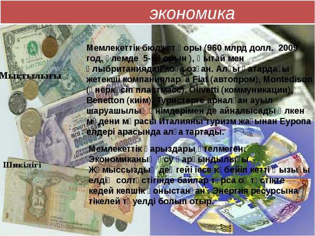 экономика Мықтылығы Мемлекеттік бюджет қоры (960 млрд долл. 2009 год, әлемде...