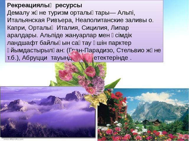 Рекреациялық ресурсы Демалу және туризм орталықтары— Альпі, Итальянская Ривъе...