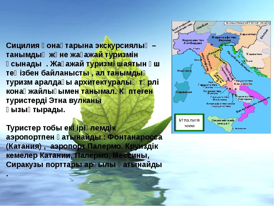 Сицилия қонақтарына экскурсиялық –танымдық және жағажай туризмін ұсынады . Ж...
