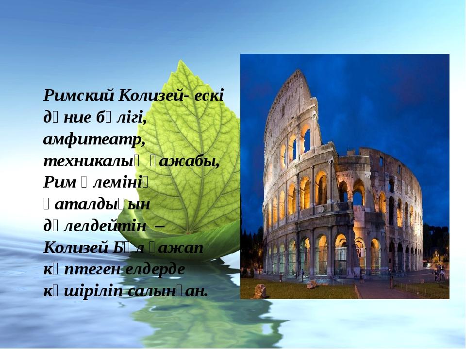 Римский Колизей- ескі дүние бөлігі, амфитеатр, техникалық ғажабы, Рим әлеміні...