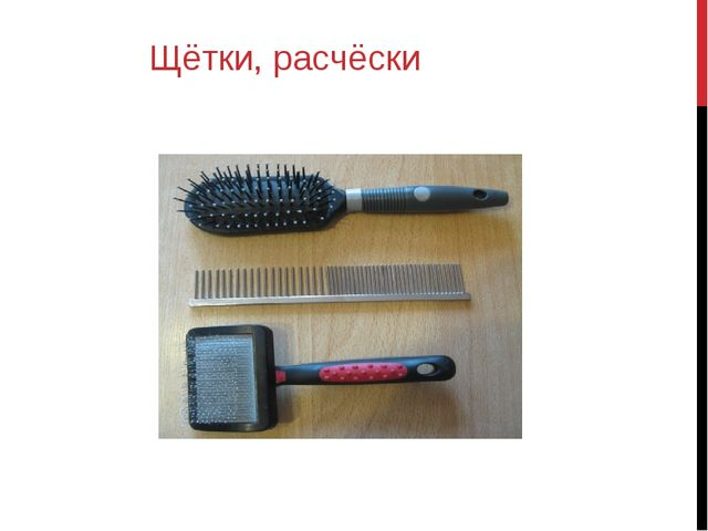 Щётки, расчёски
