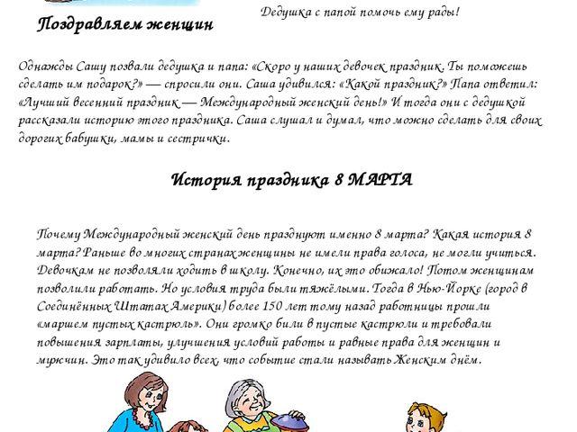 История праздника 8 МАРТА Бабушке, маме, Алёнке-сестрёнке Саша неделю готовит...