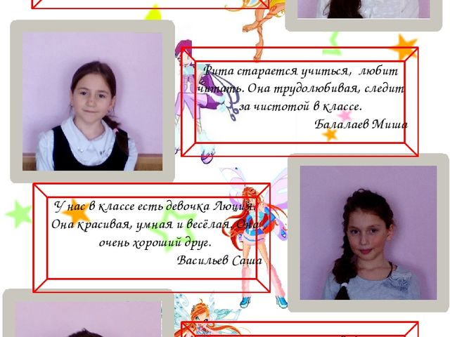 Лера хорошая, весёлая, добрая девочка. Она хороший друг и всегда поможет в б...