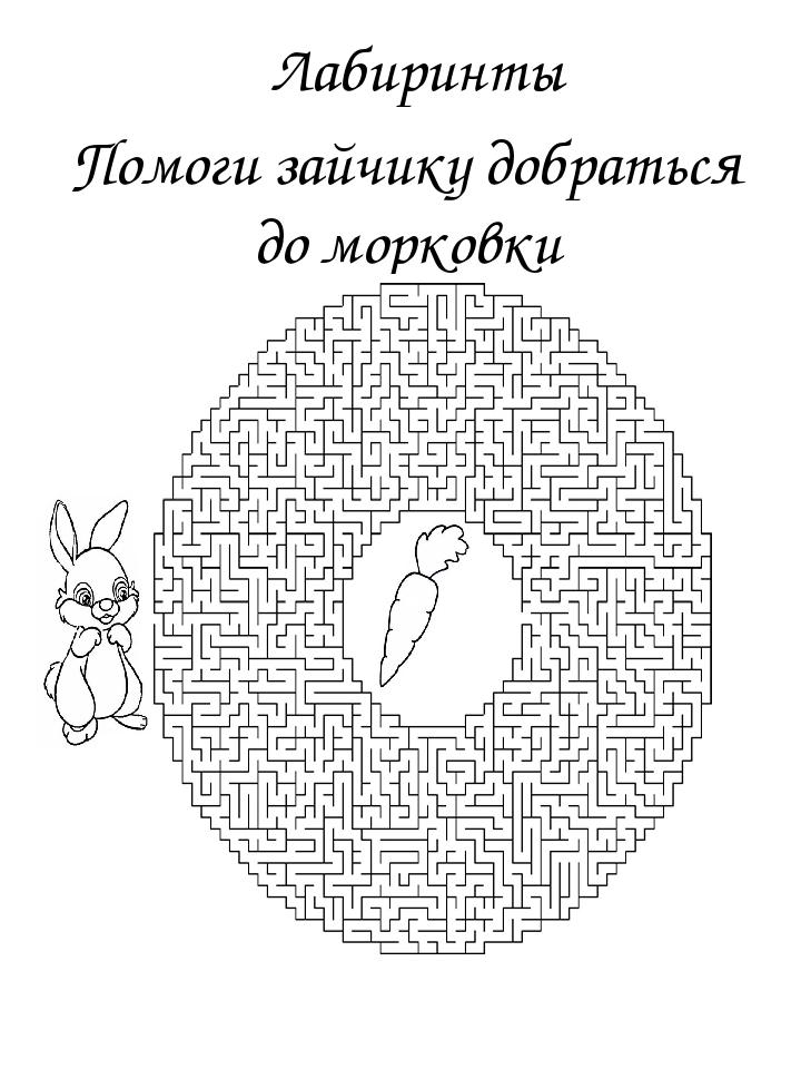 Лабиринты Помоги зайчику добраться до морковки