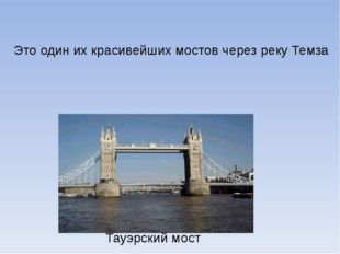 Это один их красивейших мостов через реку Темза Тауэрский мост