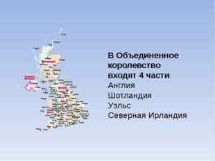 В Объединенное королевство входят 4 части: Англия Шотландия Уэльс Северная И