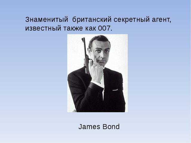 Знаменитый британский секретный агент, известный также как 007. James Bond