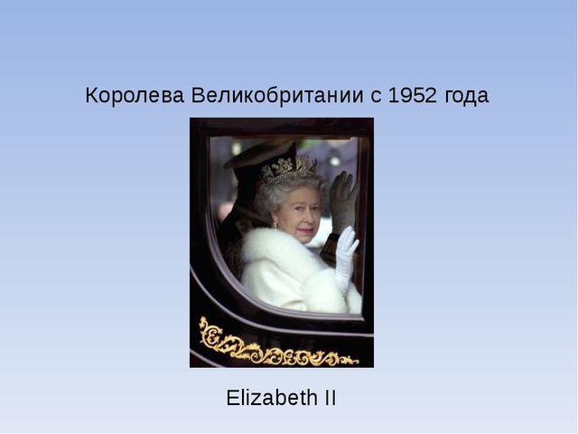 Королева Великобритании с 1952 года Elizabeth II