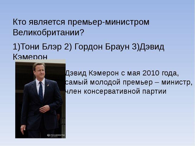 Кто является премьер-министром Великобритании? 1)Тони Блэр 2) Гордон Браун 3...