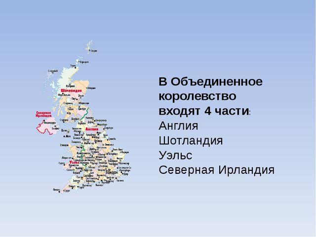 В Объединенное королевство входят 4 части: Англия Шотландия Уэльс Северная И...
