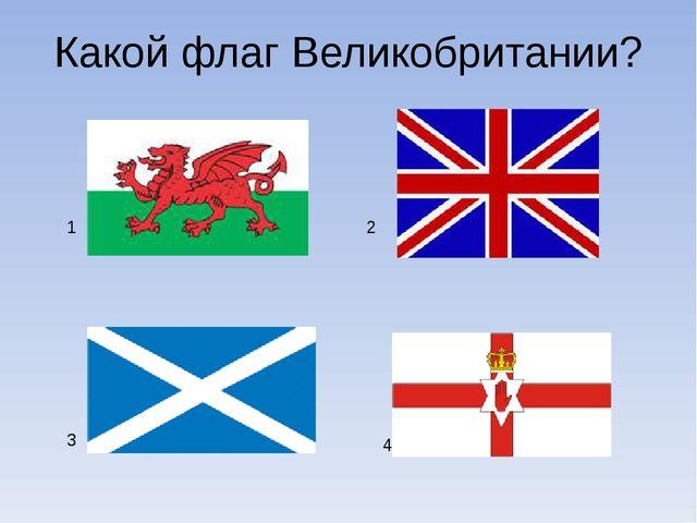 Какой флаг Великобритании? 1 2 3 4
