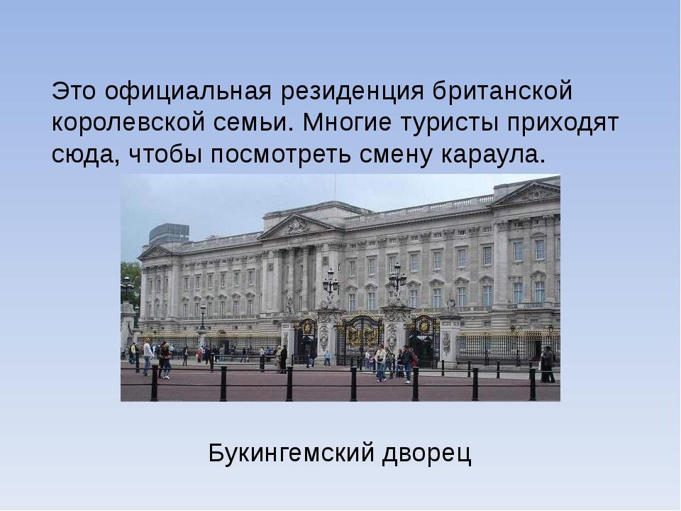 Это официальная резиденция британской королевской семьи. Многие туристы прих...