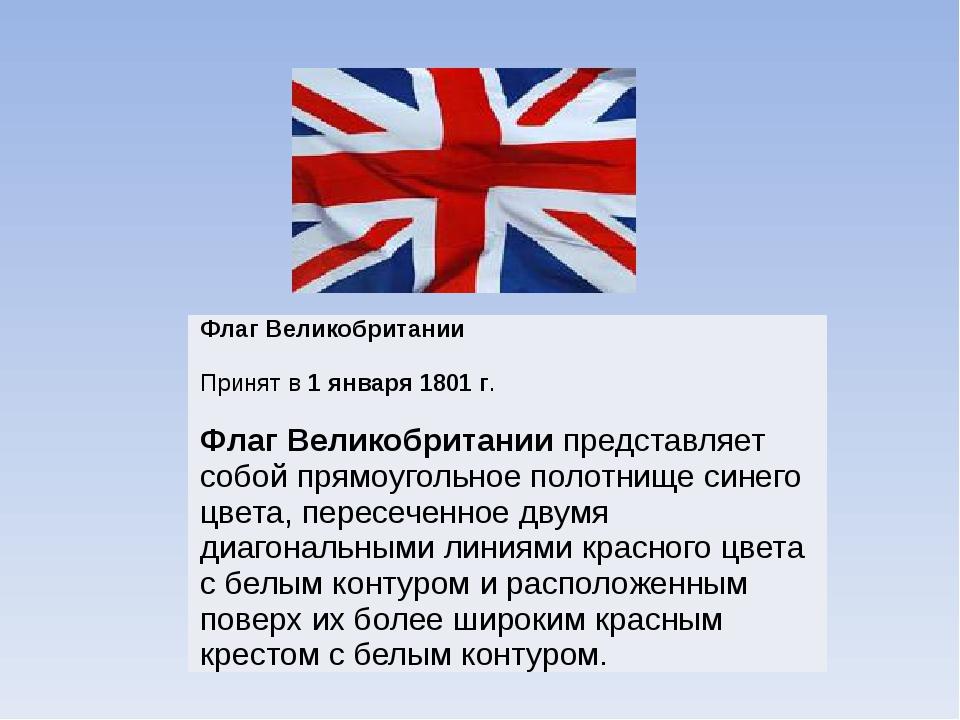 Флаг Великобритании Принят в1 января 1801 г. ФлагВеликобританиипредставляет...