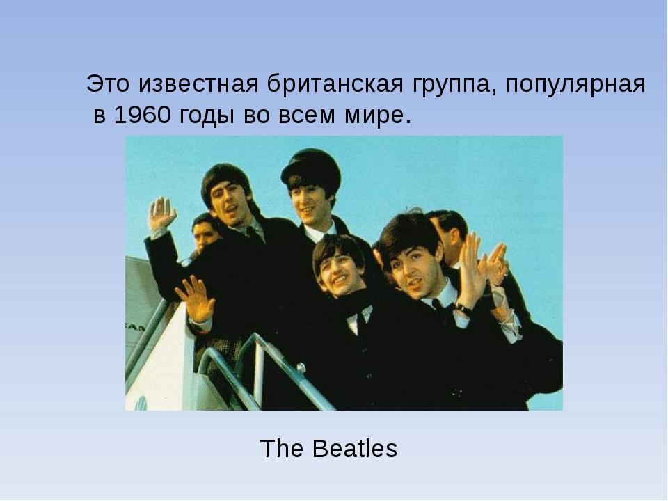 Это известная британская группа, популярная в 1960 годы во всем мире. The Be...