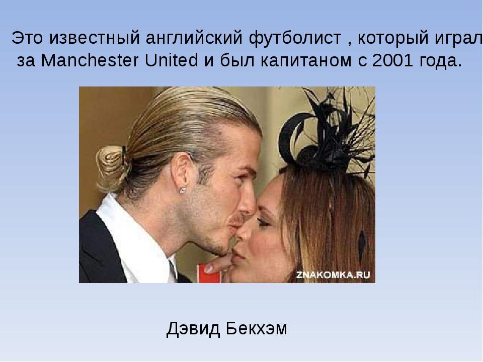 Это известный английский футболист , который играл за Manchester United и бы...