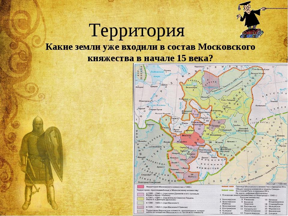 девушек для даты вхождения рязанского княжества в состав московского госудраст ищете работу Работа