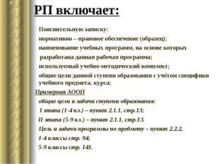 РП включает: Пояснительную записку: нормативно – правовое обеспечение (образе