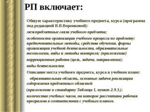 РП включает: Общую характеристику учебного предмета, курса (программа под ред
